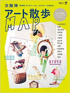 京阪神アート散歩MAP_2012年_京阪神エルマガジン社