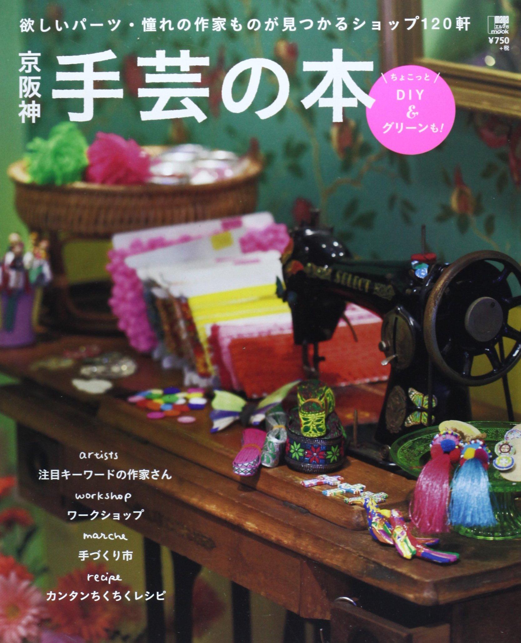 京阪神 手芸の本2014年02月京阪神エルマガジン社