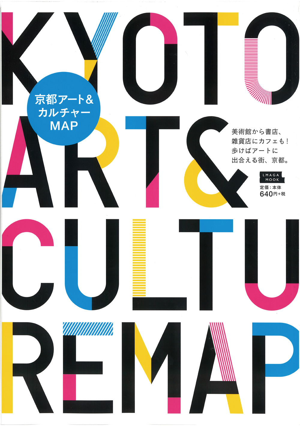 京都アート&カルチャーMAP
