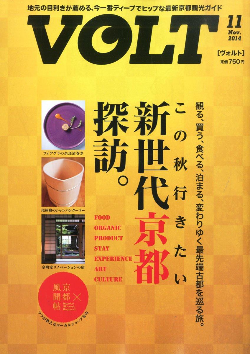 2014年11月号VOLT 徳間書店