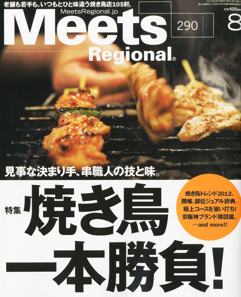 Meets Regional 2012年08月号 no.290京阪神エルマガジン社