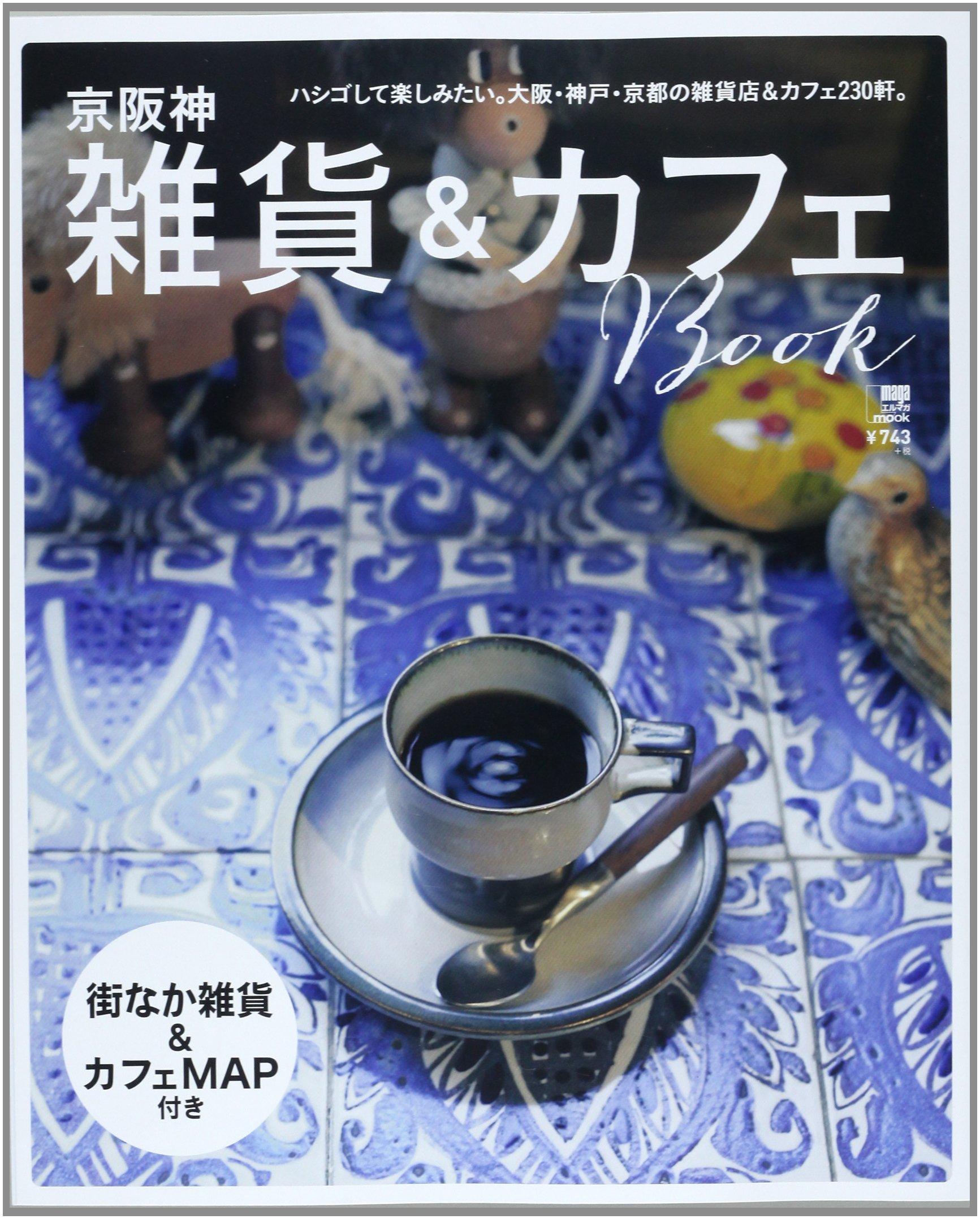 京阪神 雑貨&カフェ BOOK2013年11月京阪神エルマガジン社