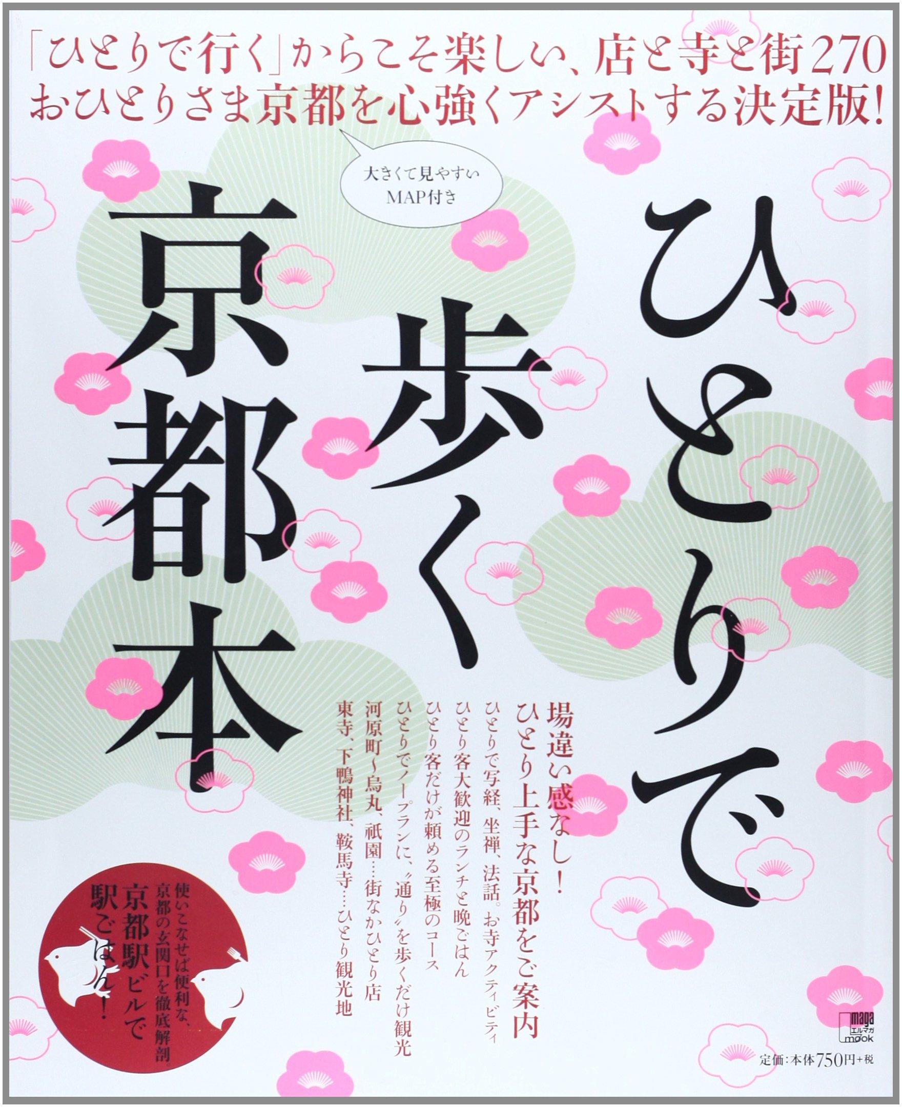 一人で歩く京都本  2014年03月 京阪神エルマガジン社