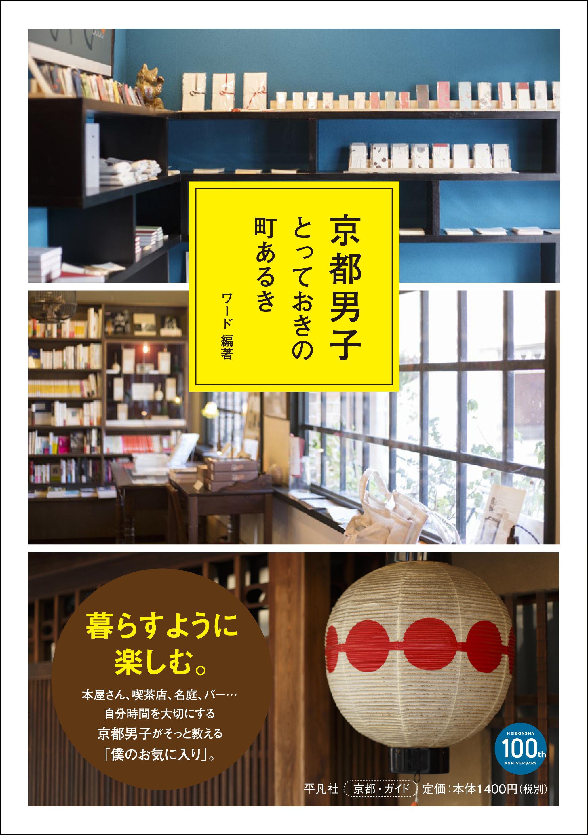 2014年04月京都男子-とっておきの町歩き–平凡社