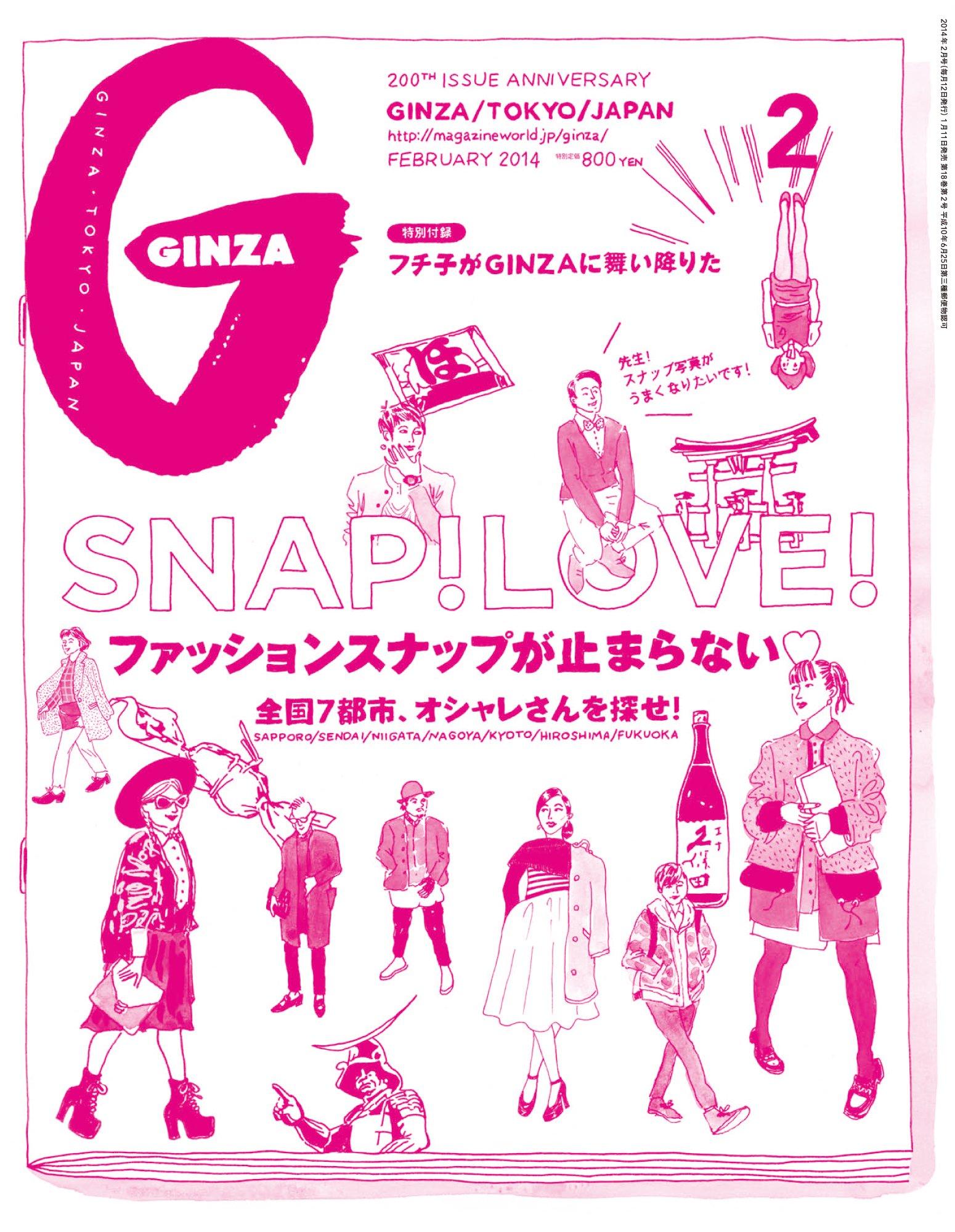 2014年02月号GINZA