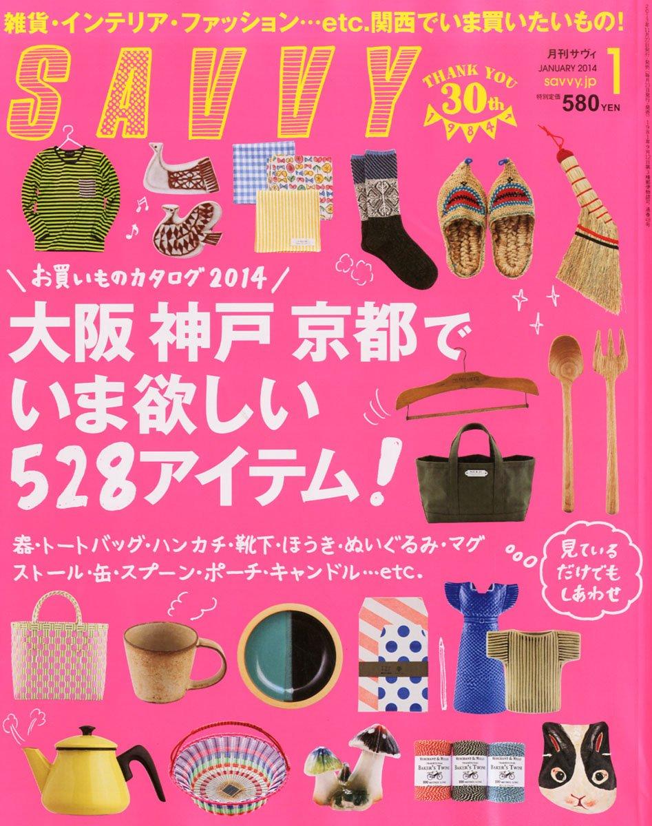 2014年01月号SAVVY 京阪神エルマガジン社