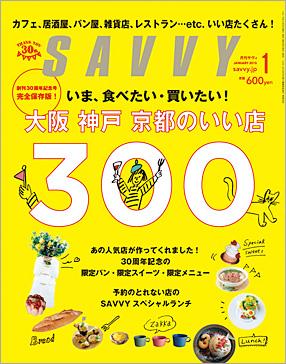 SAVVY  2015年 01月号