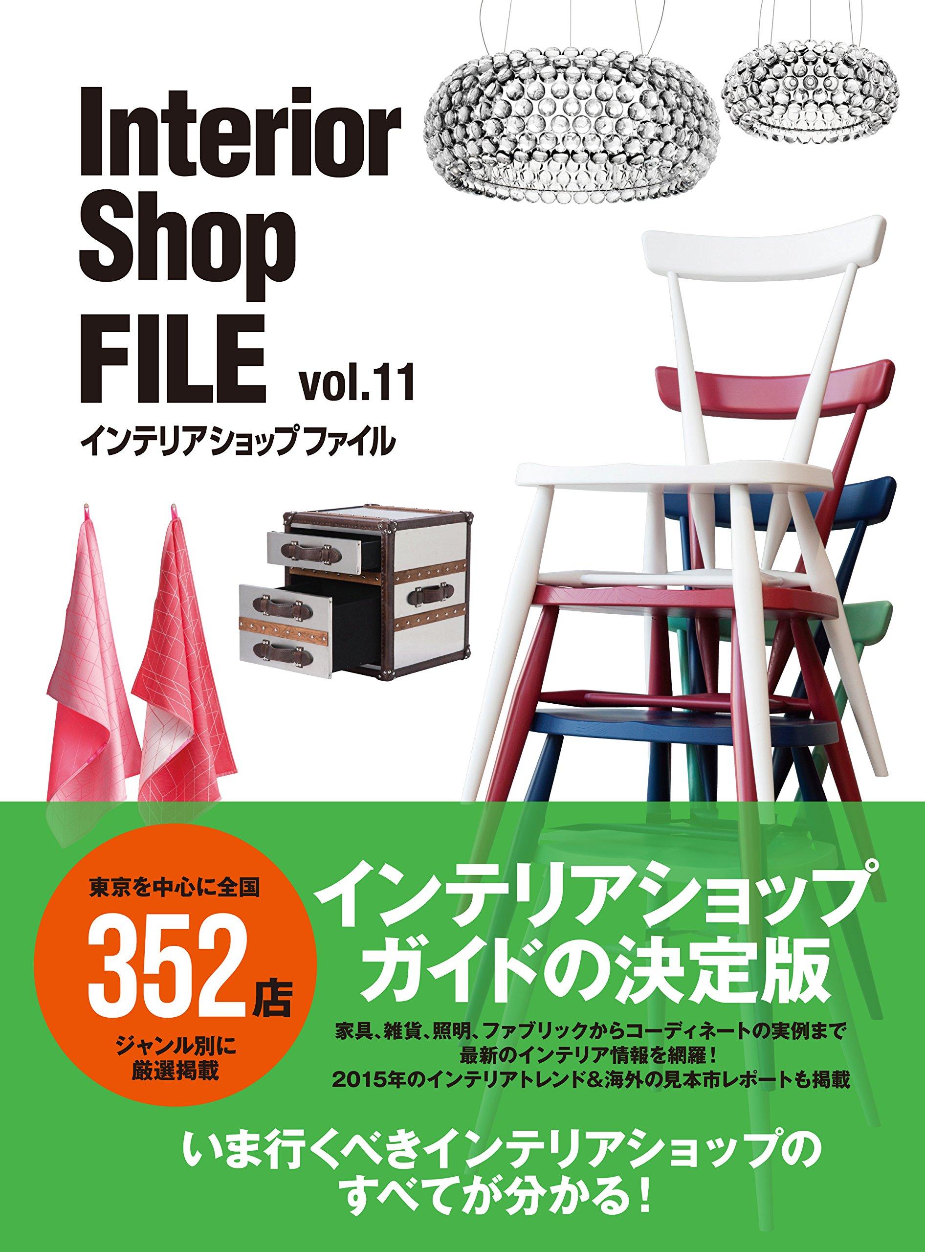 Interior Shop FILE〈vol.11〉