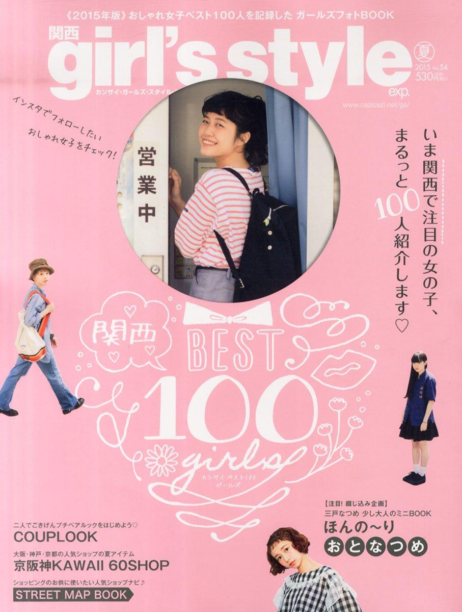 関西 girl's style exp. vol.54 2015年06月 株式会社イリオス