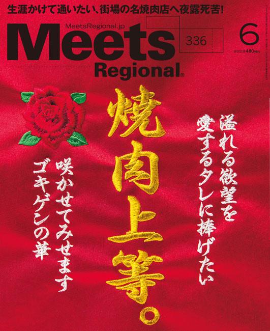 2016年06月号Meets Regional  京阪神エルマガジン社