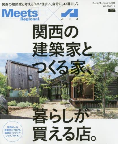 Meets Regional 別冊