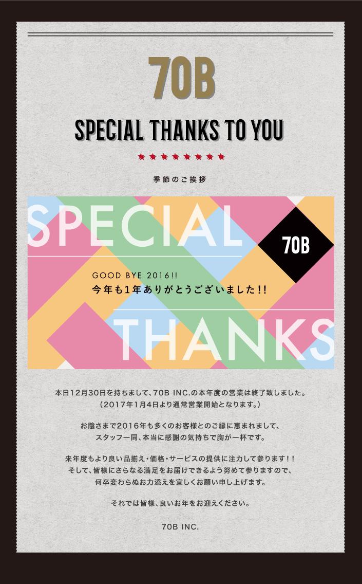 2016thankyou_blog