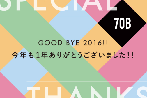 2016thankyou_main