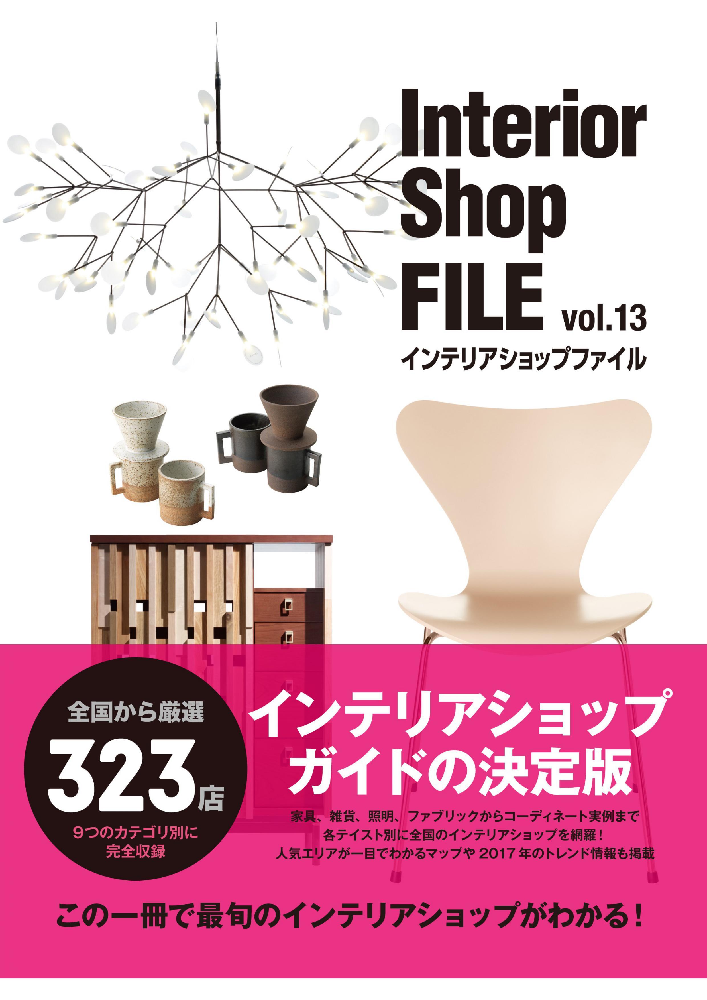 Interior Shop FILE〈vol.13〉