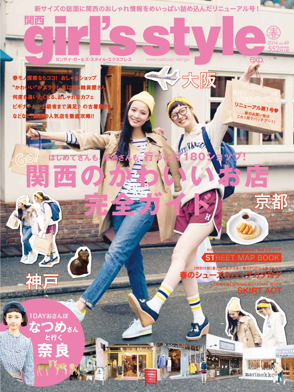 関西 girl's style exp. vol.492014年03月株式会社イリオス