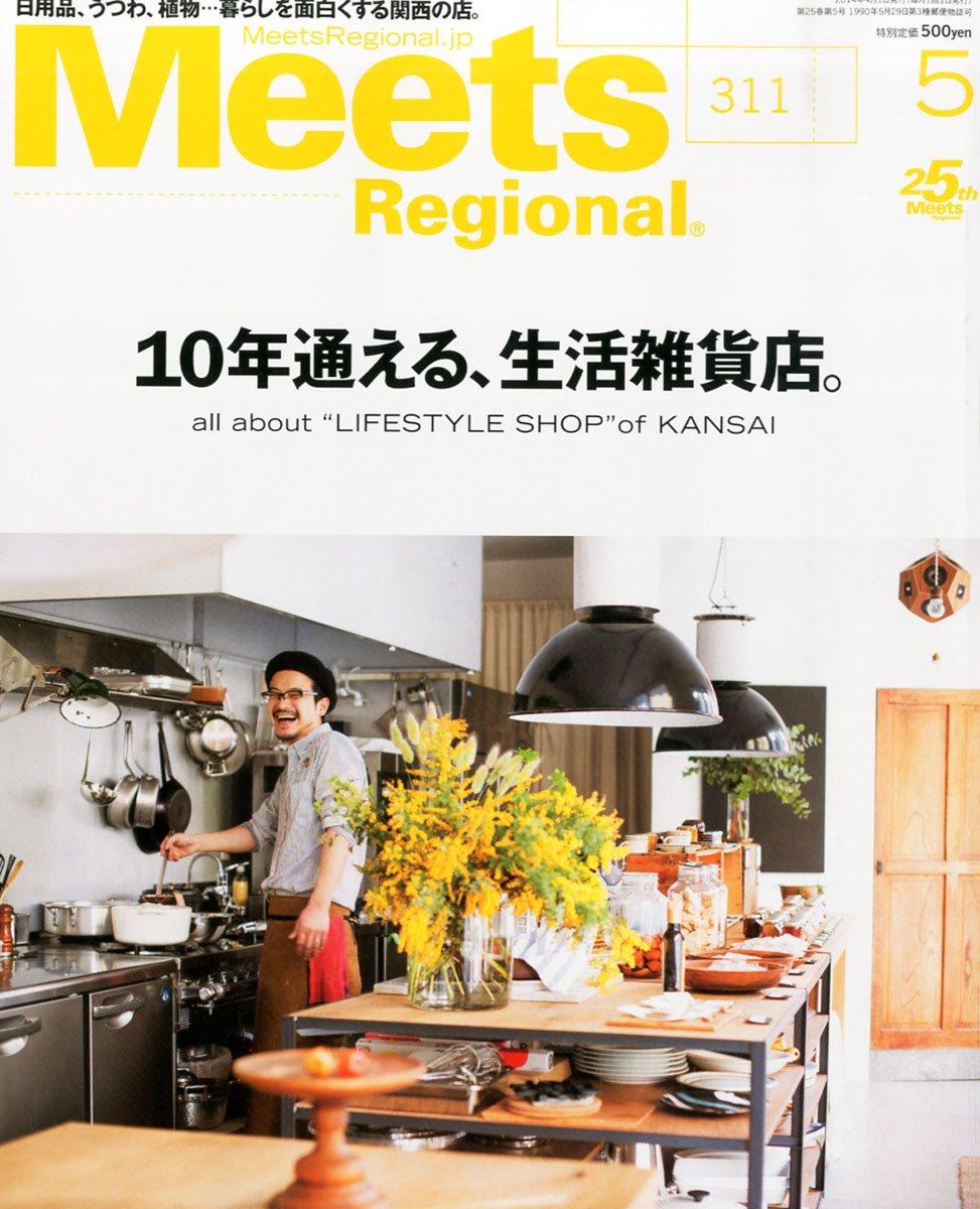 2014年05月号Meets Regional  京阪神エルマガジン社