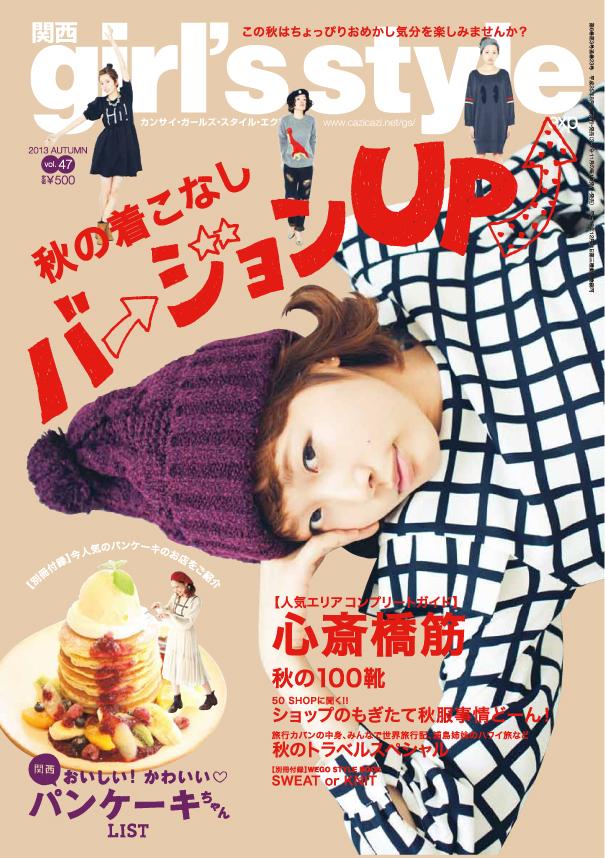 2013年08月関西girls-style-exp-vol