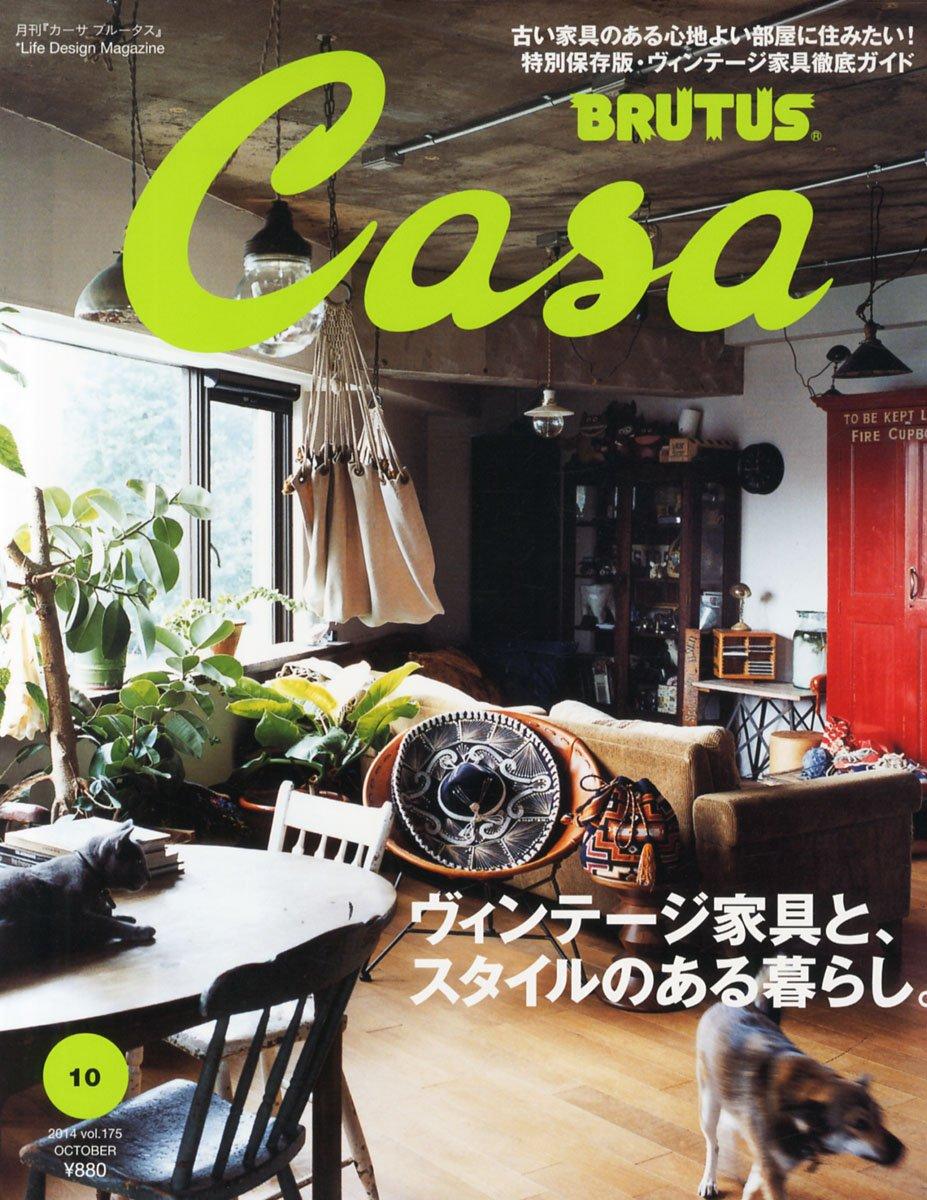 2014年10月号Casa BRUTUS マガジンハウス
