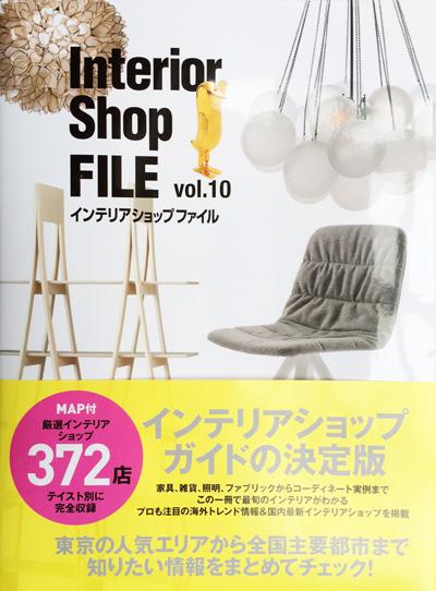 2014年02月vol.10 Interior Shop File株式会社ギャップジャパン