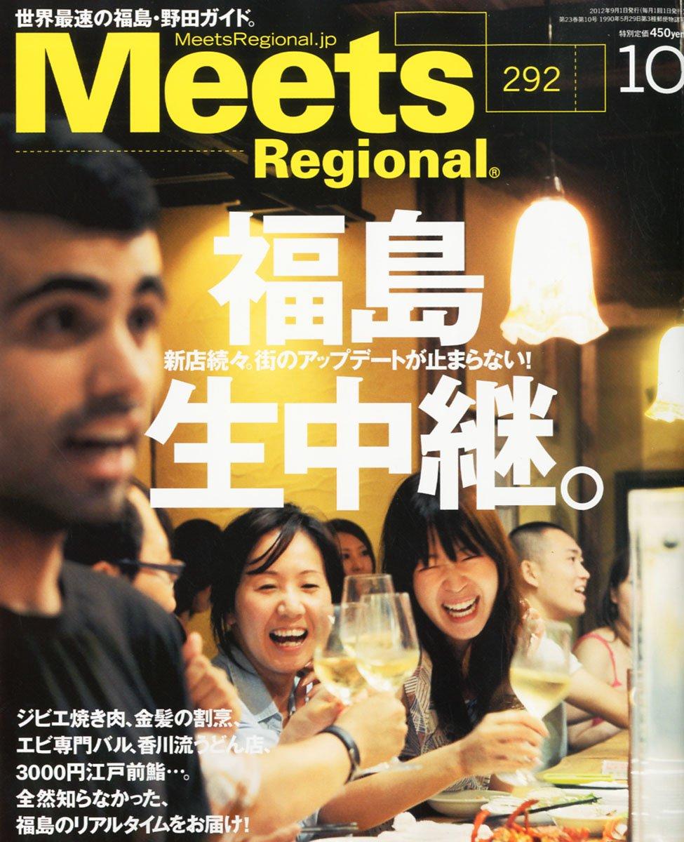 Meets Regional 2012年10月号 no.292 京阪神エルマガジン社