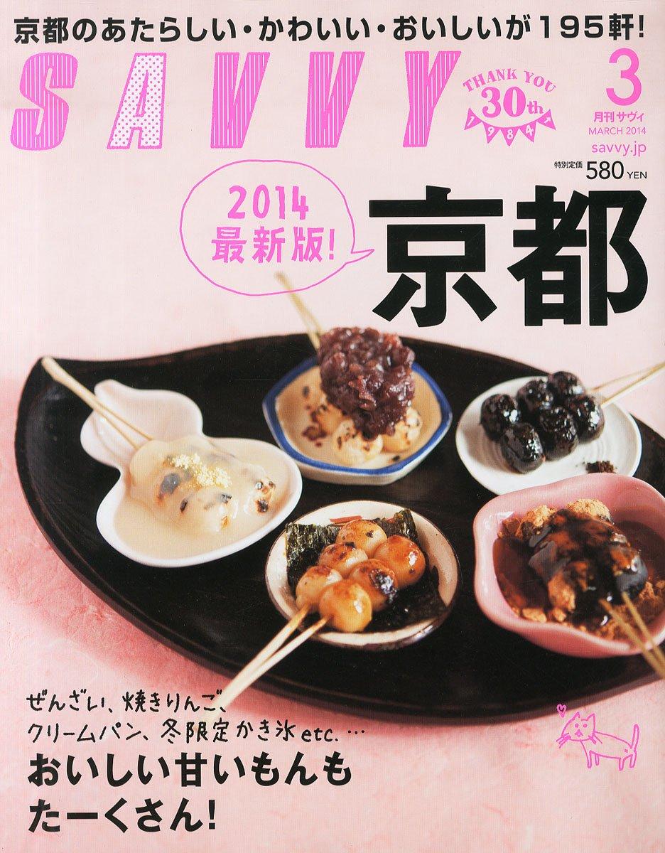 2014年03月号SAVVY 京阪神エルマガジン社