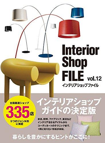 Interior Shop FILE <Vol.12>
