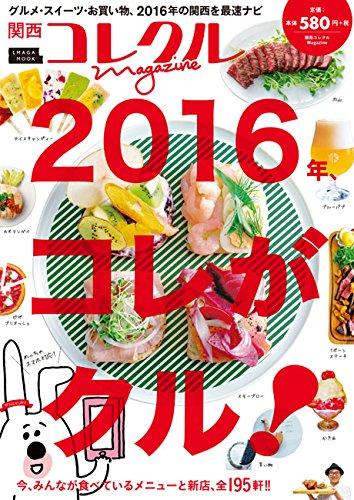 関西コレクル Magazine 2016年