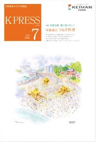 K PRESS 2016年07月号