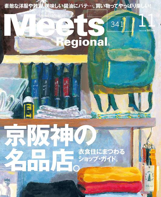 2016年11月号Meets Regional  京阪神エルマガジン社